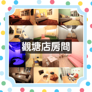 Secret Party 觀塘 Party Room 相